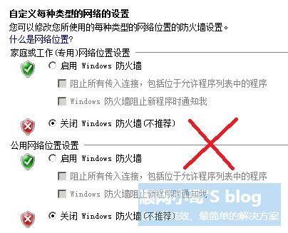 (12月9日更新)网维大师施工优化方案建议