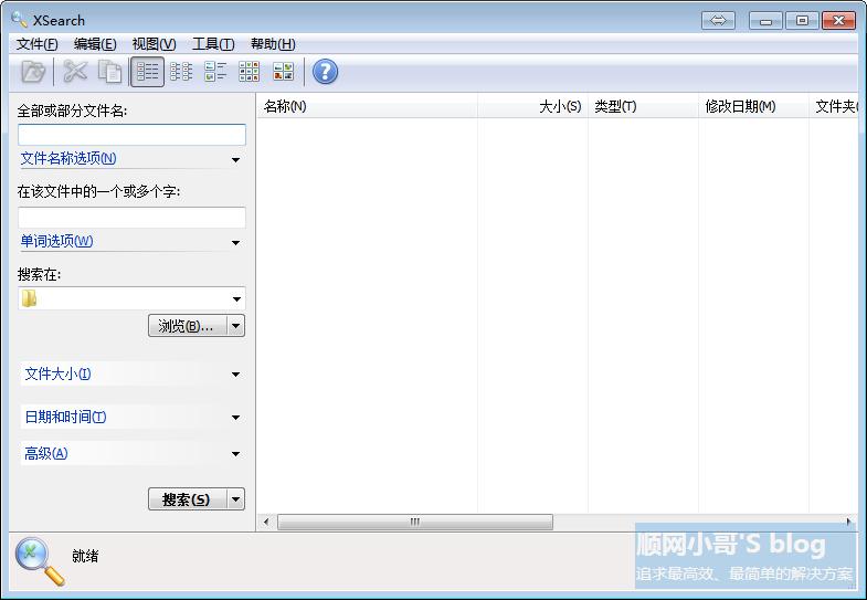 文件搜索工具xsearch