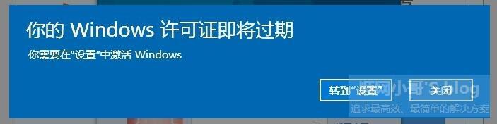 Win10提示您的Windows许可证即将到期