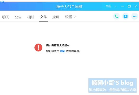 QQ群文件无法显示问题解决思路
