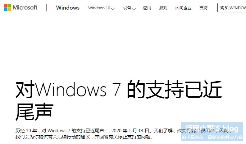 微软Windows 7将于2020年停止服务支持