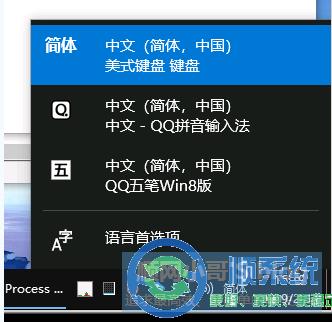 顺系统Win10V6安装OL计费后输入法变QQ拼音了