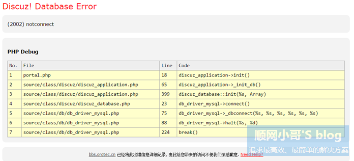 dz论坛调试时候提示Discuz! Database (2000)解决办法