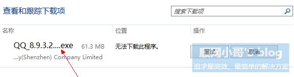 顺系统Win10IE下载文件无法运行