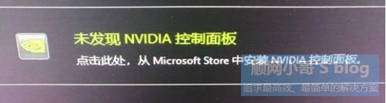 NVIDIA驱动安装后没有控制面板?