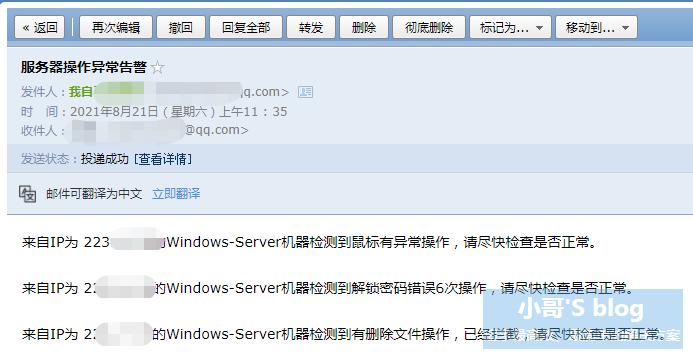 Windows服务器监控工具